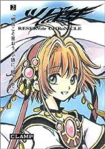 ツバサ 豪華版2―Reservoir chronicle (2) Shonen magazine comics