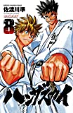 ハンザスカイ 8 (少年チャンピオン・コミックス)