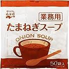 永谷園 業務用 たまねぎスープ 50Pが激安特価!
