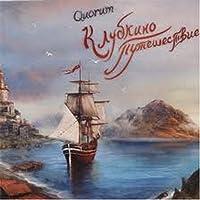 Klubkin's Voyage
