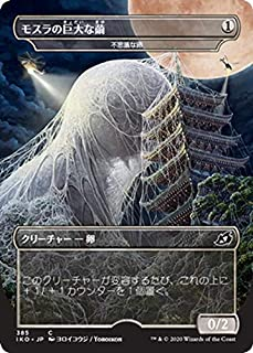 MTG マジック:ザ・ギャザリング モスラの巨大な繭(不思議な卵)(コモン) イコリア:巨獣の棲処(IKO-385) | 日本語版 クリーチャー 無