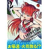 いわかける!! -Try a new climbing-(2) (サイコミ×裏少年サンデーコミックス)
