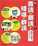 読んで、演じて、みんなが主役!―光村の国語 (1)