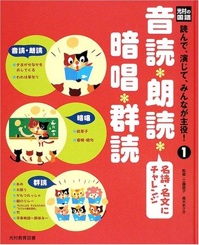 読んで、演じて、みんなが主役!―光村の国語 (1)の詳細を見る