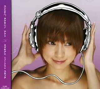 CONNETTA(ジャケットB)(DVD付)