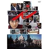 i-新聞記者ドキュメント- [DVD]