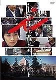 i-新聞記者ドキュメント-[DVD]