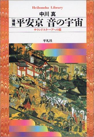 平安京 音の宇宙―サウンドスケープへの旅 (平凡社ライブラリー (508))