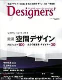 Designers' vol.1 (2009 SPRING) (日経BPムック)
