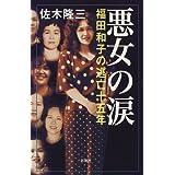 悪女の涙―福田和子の逃亡十五年 (新潮クライムファイル)