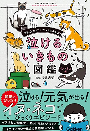 泣けるいきもの図鑑 イヌ・ネコ編