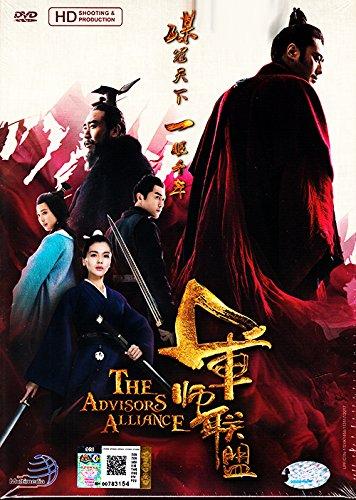 The Advisor Alliance (PAL Format DVD, English Sub, Chinese Series)