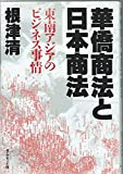 華僑商法と日本商法―東南アジアのビジネス事情