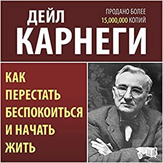 Page de couverture de How to Stop Worrying and Start Living [Russian Edition]