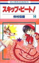 スキップ・ビート! 第14巻 (花とゆめCOMICS)