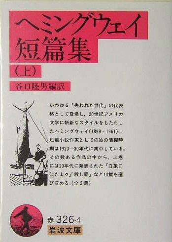 ヘミングウェイ短篇集〈上〉 (岩波文庫)