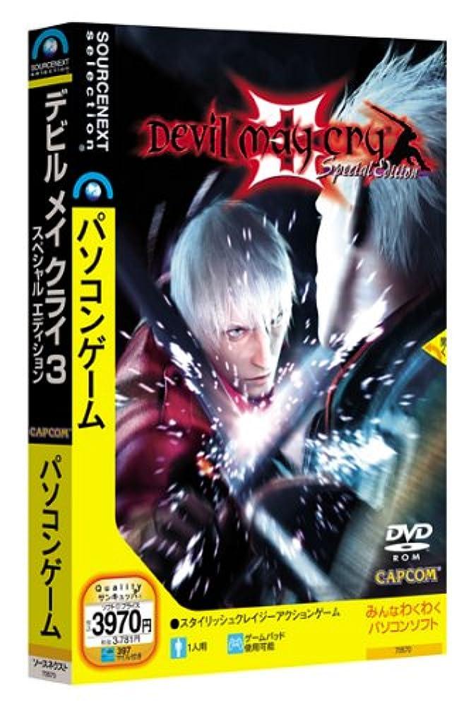 悪性快い取得するDevil May Cry 3 Special Edition (説明扉付きスリムパッケージ版)