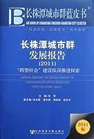 ANNUAL PERORT ON DEVELOPMENT OF CHANGSHA-ZHUZHOU-XIANGTAN CITY CLUSTER(2011) (Chinese Edition)