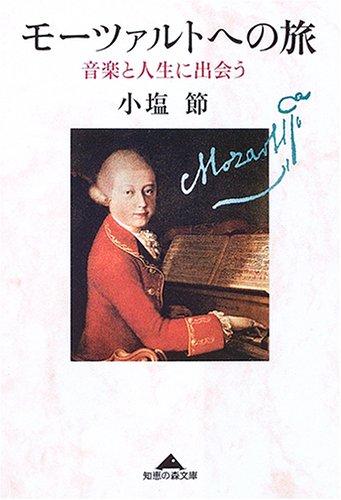 モーツァルトへの旅 音楽と人生に出会う (知恵の森文庫)の詳細を見る