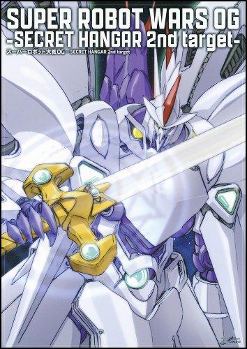 スーパーロボット大戦OG -SECRET HANGAR 2nd target- (ゲーマガBOOKS)