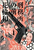 刑務所の前 (1) (Big comics special)