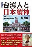 新装版 台湾人と日本精神