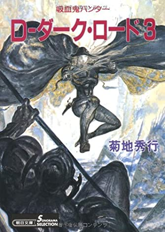 Dーダーク・ロード 3―吸血鬼ハンター 11 (朝日文庫 き 18-19 ソノラマセレクション 吸血鬼ハンター 11)