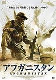 アフガニスタン[DVD]