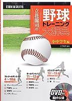 立花龍司の野球トレーニング大辞典 (小中学生編)