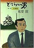 どてらい男(ヤツ) (第11巻) (角川文庫 (5474))