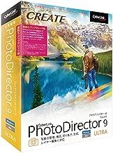 サイバーリンク PhotoDirector 9 Ultra 乗換え・UPG