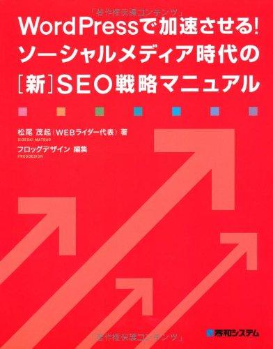 WordPressで加速させる!ソーシャルメディア時代の[新]SEO戦略マニュアルの詳細を見る