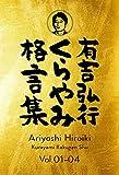 有吉弘行くらやみ格言集 Vol.01-04【合冊版】 有吉弘行くらやみ格言集【合冊版】