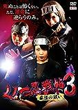 くノ一忍戦帖3 最後の戦い[DVD]