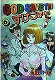 GOD SAVE THEすげこまくん! 6 (ヤングマガジンワイドコミックス)
