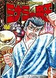 ミナミの帝王 (158) (ニチブンコミックス)