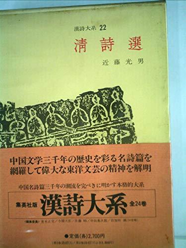 漢詩大系〈第22〉清詩選 (1967年)の詳細を見る