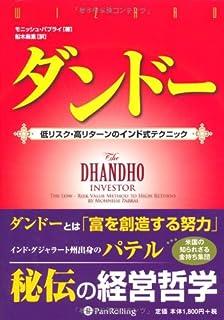 ダンドー (ウィザードブックシリーズ)