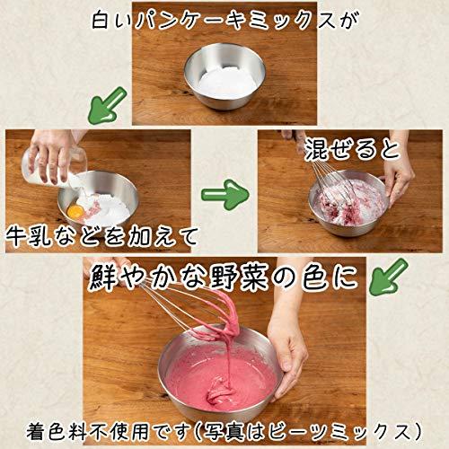 魔法のベジパンケーキ 150g オーガニック野菜と国産米粉のパンケーキミックス (ビーツ)