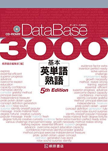 データベース3000 基本英単語・熟語 [5th Edition]