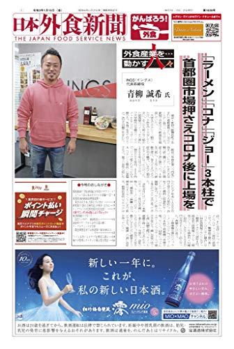 日本外食新聞2021/1/15号