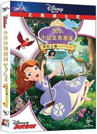 小公主苏菲亚:奇幻之旅(DVD9)