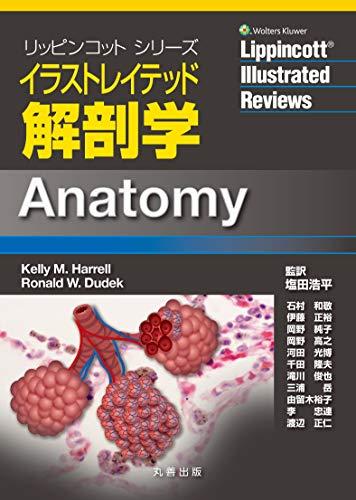 イラストレイテッド解剖学 (リッピンコットシリーズ)の詳細を見る