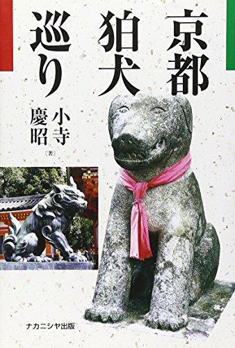京都狛犬巡り