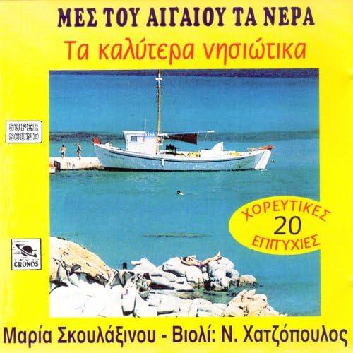 Maria Skoulaxinou feat. Nikos Hatzopoulos