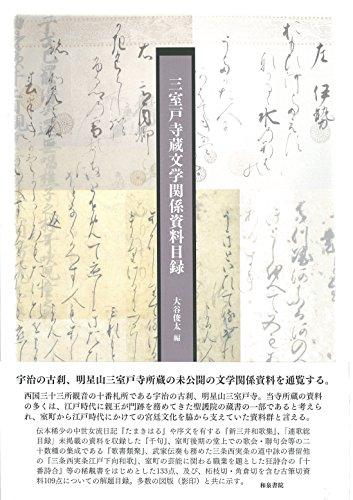 三室戸寺蔵文学関係資料目録