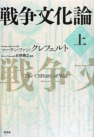 戦争文化論 上