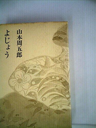 山本周五郎小説全集〈26〉よじょう (1969年)
