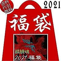 2021年 福袋 抜刀娘 バットウムスメ L