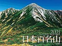 カレンダー 2021 日本百名山 (月めくり・壁掛け)